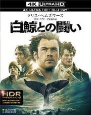 白鯨との闘い <4K ULTRA HD&ブルーレイセット>