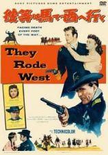 彼等は馬で西へ行く