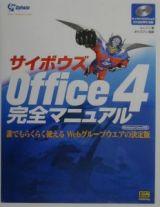 サイボウズOffice4