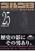 ゴルゴ13<コンパクト版>25