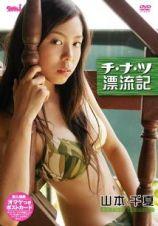 山本千夏DVD