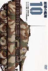 紺碧の艦隊10