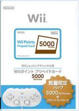 Wiiポイント