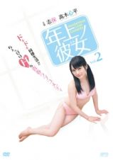 年上ノ彼女Vol.2