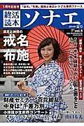 終活読本ソナエ