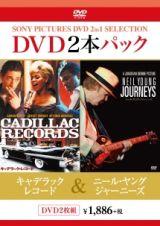 キャデラック・レコード/ニール・ヤング