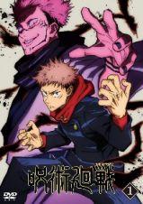 呪術廻戦Vol.1