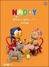 おもちゃの国のノディ