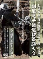 全日本剣道連盟創立三十周年記念
