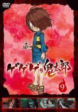 ゲゲゲの鬼太郎(第6作)9
