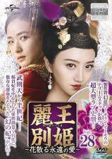 麗王別姫~花散る永遠の愛~Vol.28