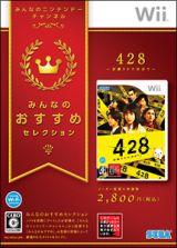 「428~封鎖された渋谷で~」
