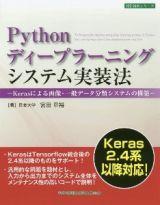 Pythonディープラーニングシステム実装法