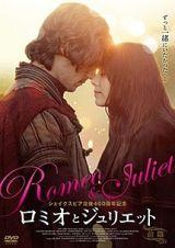 ロミオとジュリエット前篇