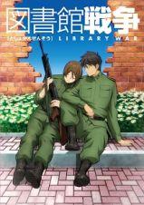 図書館戦争第二巻