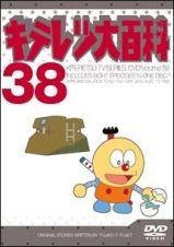 キテレツ大百科DVD38