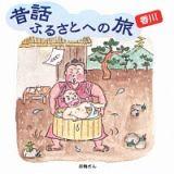 昔話ふるさとへの旅【香川】