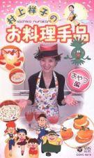 村上祥子のお料理手品