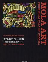 モラのカラー図鑑~パナマの先住民アート~