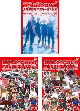 吉本超合金 DVD 5」「吉本超合金...