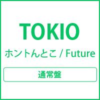 ホントんとこ/Future