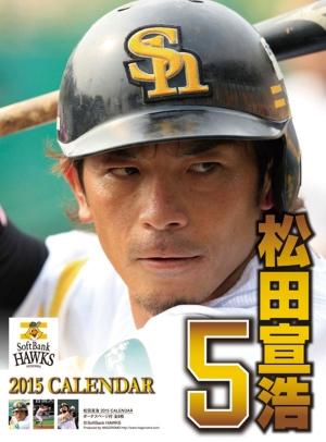 松田宣浩(福岡ソフトバンクホークス) カレンダー 2015