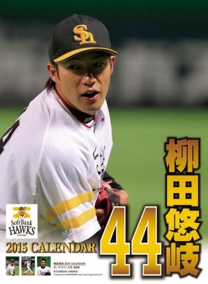 柳田悠岐(福岡ソフトバンクホークス) カレンダー 2015