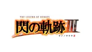 英雄伝説 閃の軌跡III