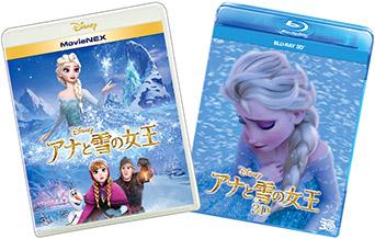 アナと雪の女王MovieNEX(Blu-ray&DVD)プラス3D【オンライン予約限定商品】