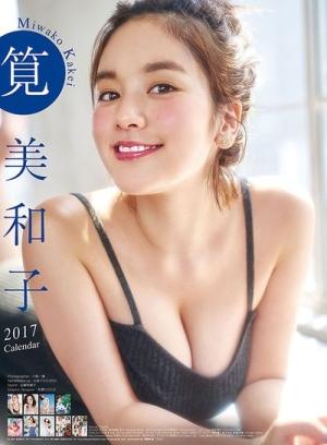 筧美和子 カレンダー 2017