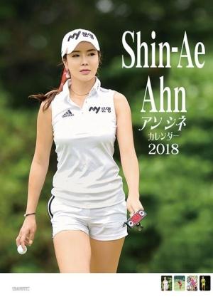 アン シネ 2018 カレンダー