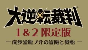 大逆転裁判1&2 -成歩堂龍ノ介の冒險と覺悟-