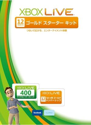 Xbox LIVE 12ヶ月ゴールド スターターキット