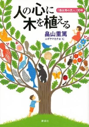 人の心に木を植える 「森は海の恋人」30年