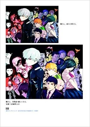 東京喰種-トーキョーグール- コミックカレンダー 卓上 2016