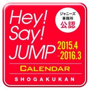 Hey!Say!JUMP カレンダー 2015.4→2016.3
