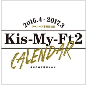 Kis-My-Ft2 カレンダー 2016.4-2017.3