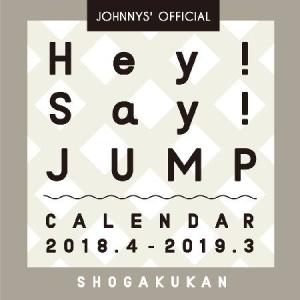 Hey!Say!JUMP カレンダー 2018.4-2019.3