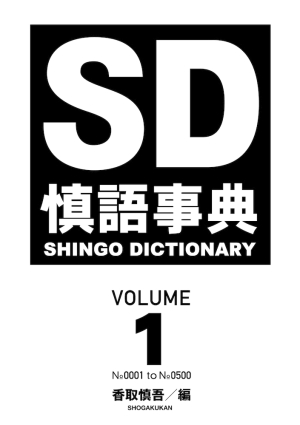 慎語事典 SD SHINGO DICTIONARY