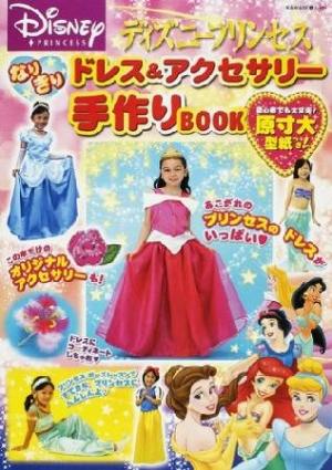 ディズニープリンセス なりきりドレス&アクセサリー 手作りBOOK