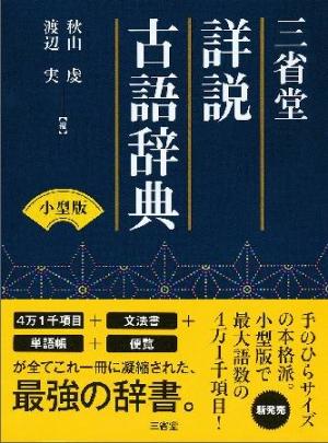 三省堂 詳説古語辞典<小型版>