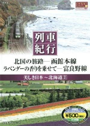 美しき日本 列車紀行 北海道