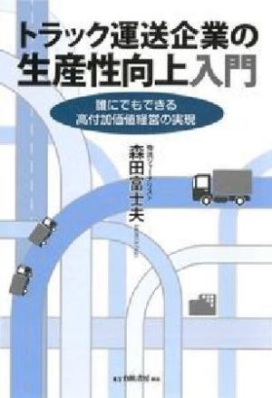 トラック運送企業の生産性向上入門