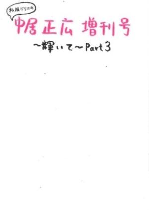 私服だらけの中居正広 増刊号~輝いて~ Part3