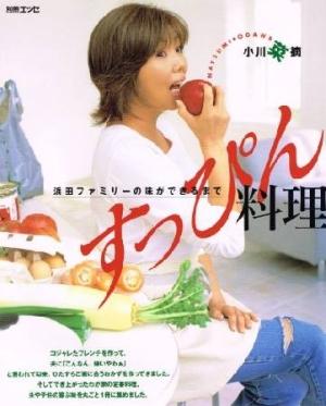 小川菜摘 すっぴん料理