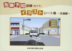 危険予知訓練(KYT)イラストシート集 交通編
