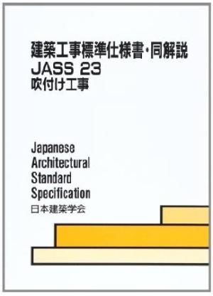 建築工事標準仕様書・同解説 JASS23 吹付け工事 2006