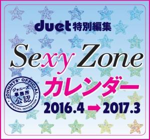Sexy Zone カレンダー 2016.4→2017.3