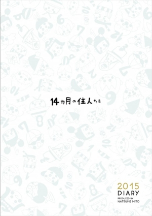 「14ヵ月の住人たち」 2015 MONTHLY DIARY Produced by 三戸なつめ