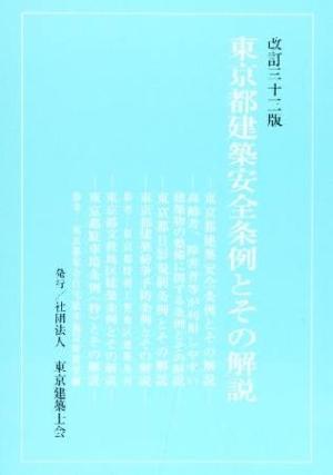 東京都建築安全条例とその解説